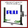 جک دو ستون پولی PULI PL-4.0-2D