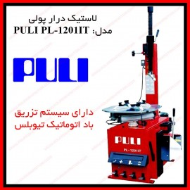 لاستیک 4 پدال پولی PULI PL-1201IT