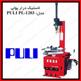 لاستیک درار 3 پدال پولی PULI PL-1203