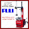 لاستیک درار هلپی 4 پدال PULI PL-1209IT