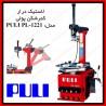 لاستیک درار سه پدال کمرشکن پولی PULI PL-1221