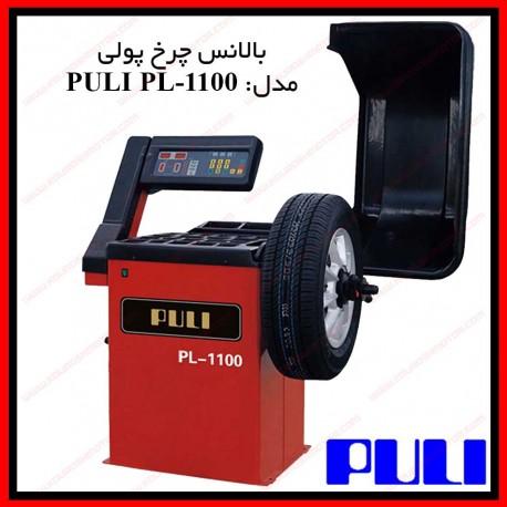 بالانس چرخ پولی PULI PL-1100