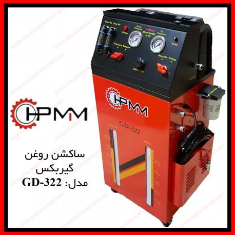 ساکشن روغن گیربکس HPMM GD-322