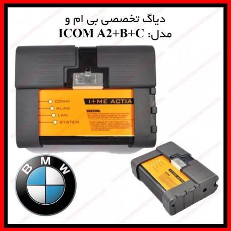 دیاگ بی ام و BMW ICOM A2 + B + C