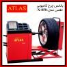 بالانس چرخ کامیونی اطلس ATLAS X-850