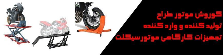 تجهیزات موتورسیکلت